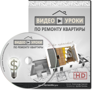 Видеоуроки по ремонту квартиры