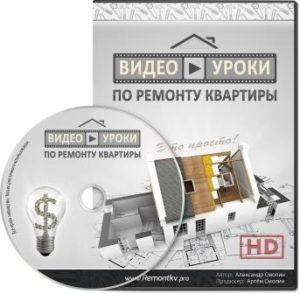 видео курс ремонт квартиры своими руками